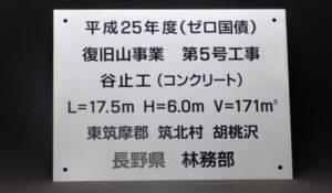 【アルミエッチング銘板】寸法:W400×H300×D1.0mm/材質:アルミ/文字:文字凹彫黒入れ 防錆加工