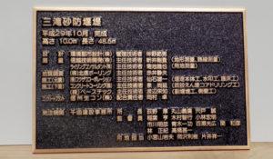 【銅合金銘板】寸法:W600×H400×D13mm/材質:銅合金鋳物(JIS H2202)/文字・枠・文字厚5mm 地厚8mm 計13mm/ 仕様:文字、枠凸ミガキ・ベース梨地黒 防錆加工