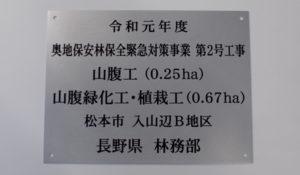 【アルミ製エッチング堰銘板】寸法:W400×H300×D1.0mm /材質:アルミ板/文字凹彫黒入れ 防錆加工