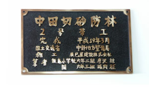 【銅合金銘板】寸法:W500×H300×D15mm/材質:銅合金鋳物(JIS H2202)/文字:枠・文字厚5mm 地厚10mm 計15mm /仕様:文字、枠凸ミガキ・ベース梨地黒 防錆加工