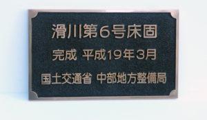 【銅合金銘板・床固】 寸法:W500×H300×D15mm/材質:銅合金鋳物(JIS H2202)/文字・枠:文字厚5mm 地厚10mm 計15mm/仕様:文字・枠凸ミガキ・ベース梨地黒 防錆加工