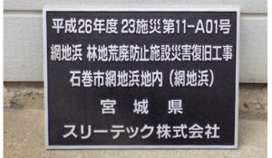 【アルミ合金銘板】寸法:W550×H400×D12mm/材質:アルミ鋳物/文字:枠・文字厚5mm 地厚7mm 計12mm /仕様:文字、枠凸ミガキ・ベース梨地黒 防錆加工