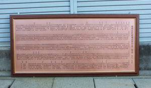 銅板製芳名板・塚原区民館様 寸法:銅板寸法 W1560×H685×D1.0mm/材質:銅板・木製額入り/文字:文字凹彫黒入れ 防錆加工